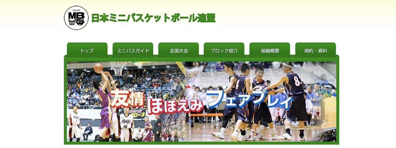 日本ミニバスケットボール連盟